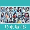 帰り道は遠回りしたくなる (Special Edition)/乃木坂46