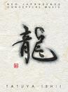 龍/石井 竜也