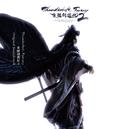 Thunderbolt Fantasy 東離劍遊紀2 オリジナルサウンドトラック/Thunderbolt Fantasy 東離劍遊紀