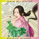 save my world/寿 美菜子