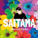 SAITAMA/岡崎体育