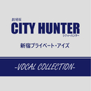 劇場版シティーハンター <新宿プライベート・アイズ> -VOCAL COLLECTION-/ヴァリアス