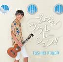 Around The World feat. MONKEY MAJIK/近藤利樹