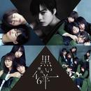 黒い羊 (Special Edition)/欅坂46