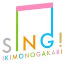 SING!/いきものがかり