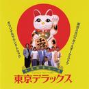 東京デラックス オリジナルサウンドトラック/東京スカパラダイスオーケストラ