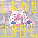 しあわせシンドローム/ナナヲアカリ