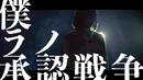 僕ラノ承認戦争 feat. majiko/CIVILIAN