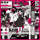 Dororo/ASIAN KUNG-FU GENERATION ほか