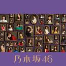 今が思い出になるまで (Complete Edition)/乃木坂46