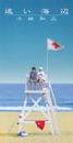 遠い海辺/小田 和正