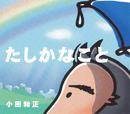 たしかなこと/小田 和正