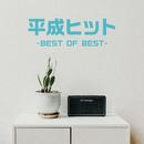 平成ヒット-BEST OF BEST-/Various Artists