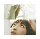 幸せ -EP-/緑黄色社会