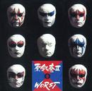 WORST/聖飢魔II