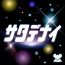 サタデナイ/XOX