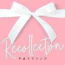 平成ラヴソング~Recollection/ヴァリアス