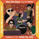 Shot The Ghost -あっこゴリラREMIX-/TRI4TH