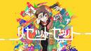 リセットセット/ナナヲアカリ