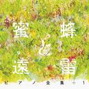 『蜜蜂と遠雷』ピアノ全集+1/ヴァリアス