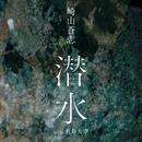 潜水 (with 君島大空)/崎山蒼志