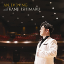 AN EVENING with KANJI ISHIMARU (Live)/石丸 幹二