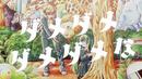 ダメレオンハート/ナナヲアカリ