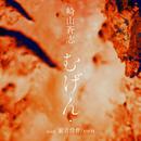 むげん・ (with 諭吉佳作/men)/崎山蒼志