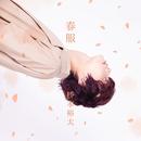 春服 (Chinese Version)/橋本 裕太