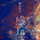 感丘 (with 長谷川白紙)/崎山蒼志