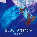 BLUE FANTASIA/堂島孝平