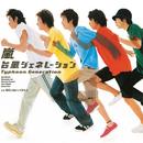 台風ジェネレーション -Typhoon Generation-/嵐