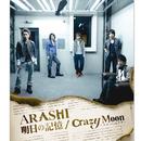 明日の記憶 / Crazy Moon~キミ・ハ・ムテキ~/嵐