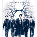 Calling / Breathless/嵐