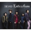 Endless Game/嵐