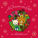 クリスマス・ギフト・フロム・リラックマ/Various Artists