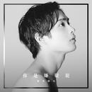 君は容疑者 (Chinese Version)/橋本 裕太