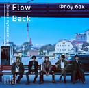 taste/FlowBack
