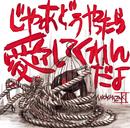 願事/ミオヤマザキ
