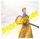 Storyteller / ティーンエイジドリーム/miwa