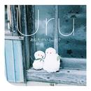 あなたがいることで/Uru