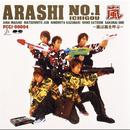 ARASHI NO.1 (ICHIGOU) -嵐は嵐を呼ぶ-/嵐