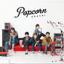 Popcorn/嵐
