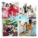 ソンナコトナイヨ (Special Edition)/日向坂46