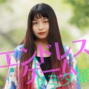 エンドレスゲーム/トミタ栞