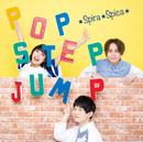 ポップ・ステップ・ジャンプ!/スピラ・スピカ