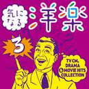 気になる洋楽3  ~ TV CM, DRAMA & MOVIE HITS COLLECTION/Various Artists