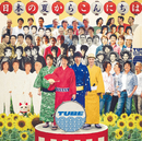 知らんけど feat.寿君/TUBE