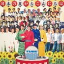 日本の夏からこんにちは/TUBE