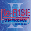 Re:RISE -e.p.- 2/スピラ・スピカ